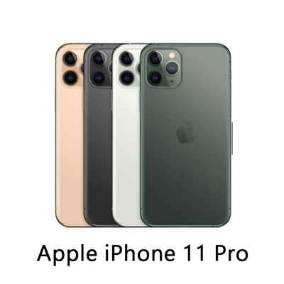 Apple iPhone 11 Pro 256G 福利機  二手機 5.8吋 (9.3折)