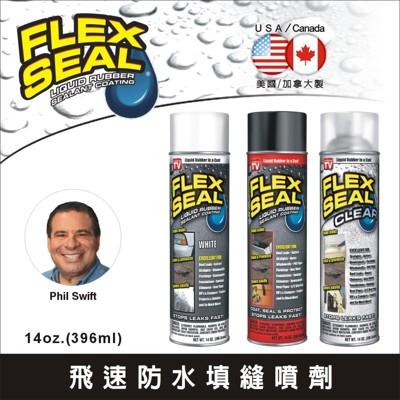 Flex Seal飛速防水填縫噴劑-396ml(美國/加拿大製) (7.3折)