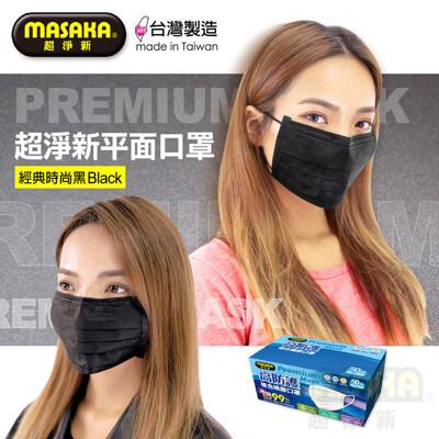 【超淨新】台灣製造 成人經典時尚黑 口罩國家隊製造 高效靜電過濾層 (50片/入) (8.1折)
