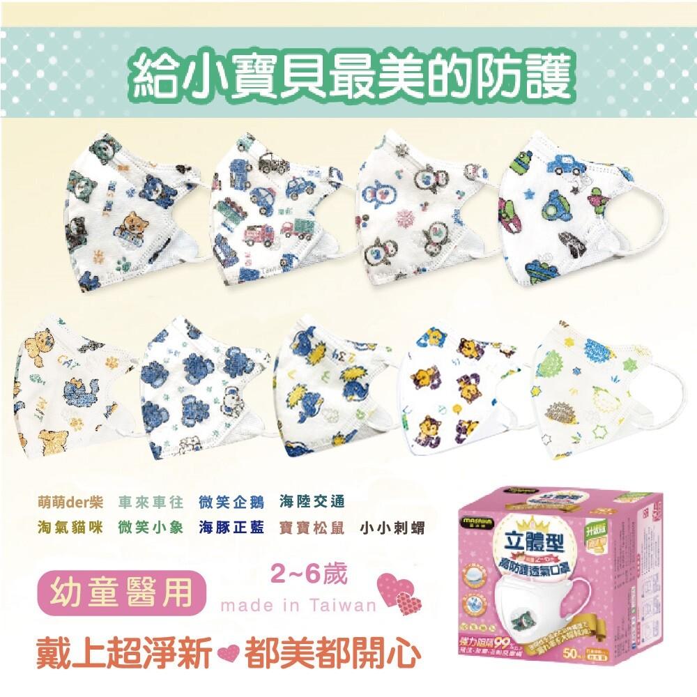 淨新口罩 高效靜電版台灣製2-6兒童立體口罩(可挑款)  強效過濾 透氣好呼吸