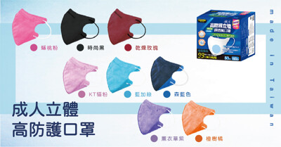 【masaka超淨新口罩】台灣製 成人立體口罩(可挑色) 超強防護力 透氣好呼吸 (50片/入) (7.6折)