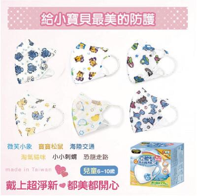 【超淨新口罩 masaka】台灣製6-10歲兒童立體口罩(可挑款)  關心流感、pm2.5 (1.2折)