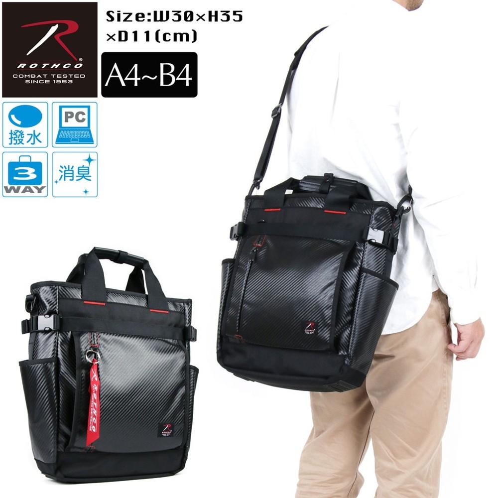 日本rothco spark 戰術型商務多功能3way 包 商品編號45014 -