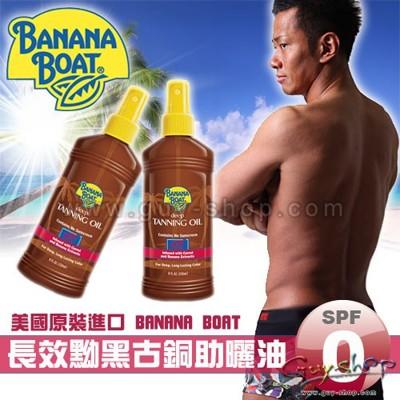 美國原裝進口 banana boat 戶外專業防水長效黝黑古銅助曬油 dark tanning oi (10折)