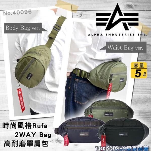 alpha industries時尚風格rufa 2way bag 5l高耐磨單肩包(商品番號:40