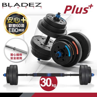 【BLADEZ】BD1 PRO-Plus槓鈴啞鈴兩用組合(30KG) (4.6折)