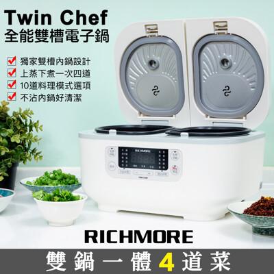 RICHMORE x Twin Chef 全能雙槽電子鍋 RM-0638 (7.2折)
