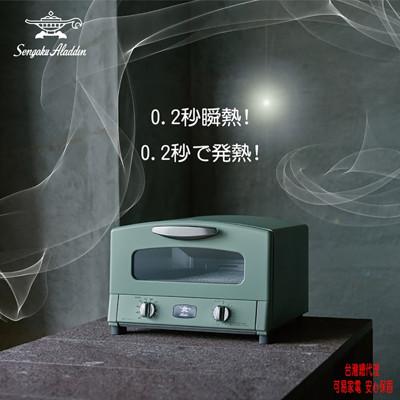 日本Sengoku Aladdin 千石阿拉丁「專利0.2秒瞬熱」復古多用途烤箱(附烤盤) (6.4折)
