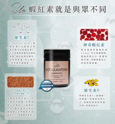 Sila日本藻紅素(含蝦紅素12mg) 膠囊60日份(每日一粒) (7.6折)
