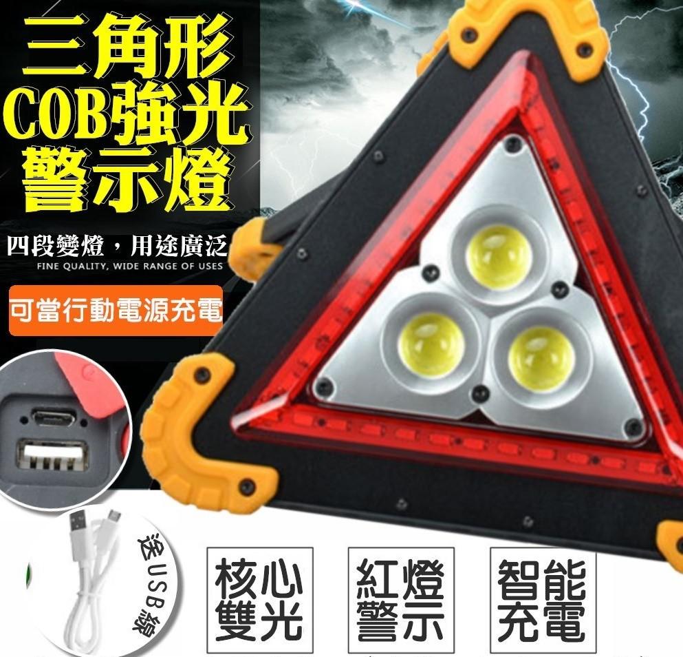 27098-232-柚柚的店三角形cob強光警示燈+usb充電線路障燈 充電工作燈 手提探照燈c