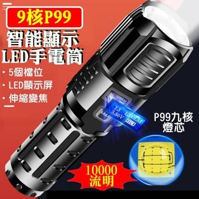 柚柚的店【P99液晶變焦手電筒(單賣)27133-137】10000流明 變焦手電筒 照明設備 手提 (5折)
