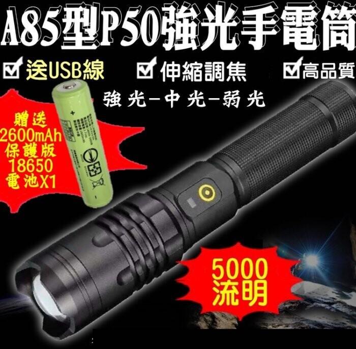 柚柚的店p50強光手電筒+usb線+18650保護板電池(綠)27129c-1375000流明