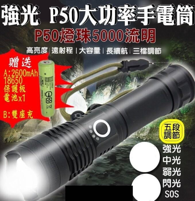 柚柚的店強光p50大功率手電筒+18650保護板電池(綠)27107c-1375000流明 變焦