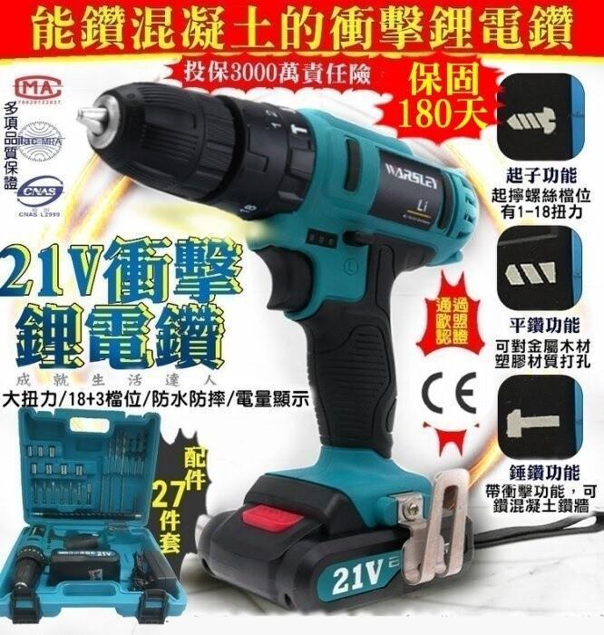51022-223-柚柚的店21v雙速衝擊電鑽+贈27件套保固180天充電電鑽 扭力調節雙速