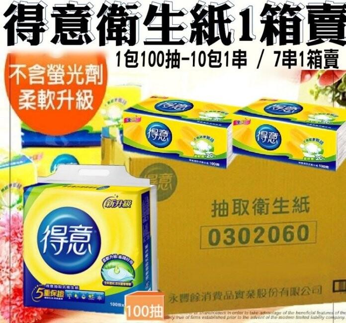 柚柚的店得意抽取式衛生紙7串1箱賣04011-1631包100抽 10包1串 超柔細觸感 不含螢