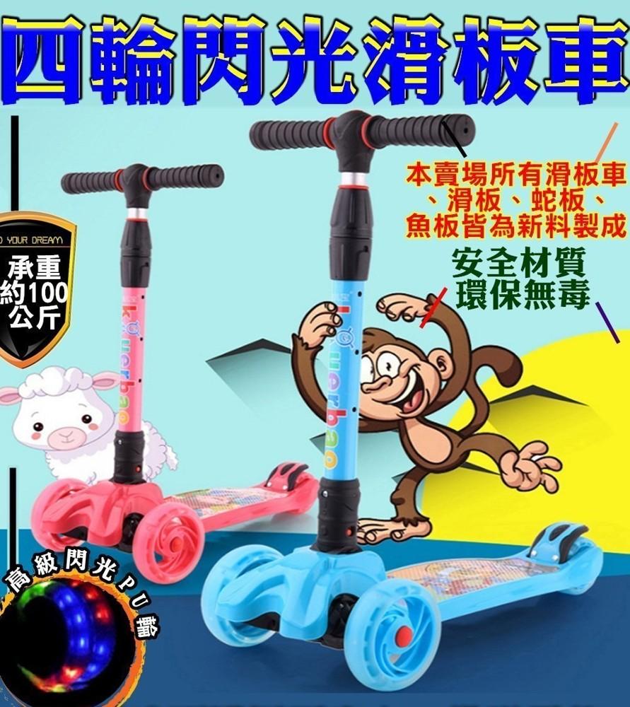 03066-190-柚柚的店四輪炫彩閃光滑板車四輪雙踏板 剪刀車 高級蛙式車 滑板車