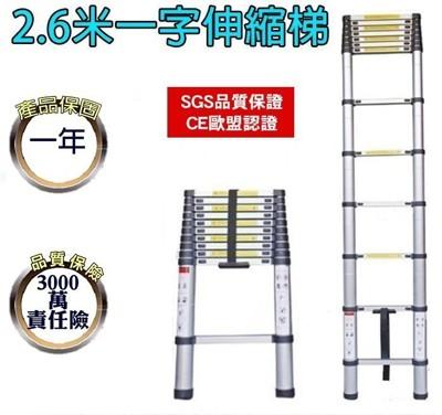 8070-118--柚柚的店【2.6米一字梯(42管長)】粗管伸縮梯 鋁梯 家用梯 關節梯 伸縮梯 (5折)