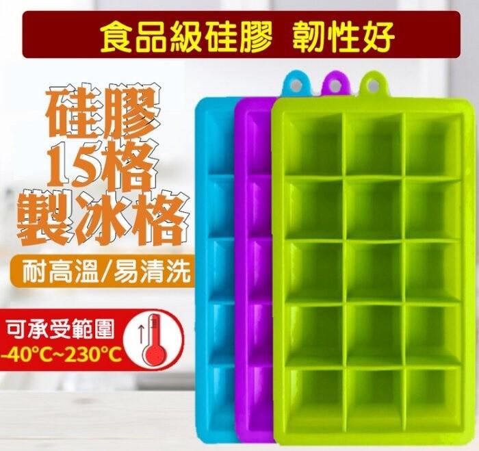 60039-266-柚柚的店硅膠15製冰格硅膠做冰塊 模具家用 冰格冰箱 凍冰塊 製冰盒 方形冰