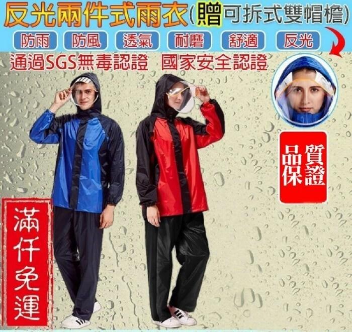 81002-185-柚柚的店兩件式反光雨衣(贈帽檐)高係數反光條雨衣 雨具