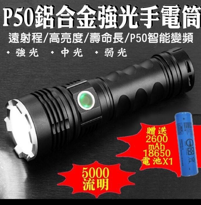 柚柚的店p50鋁合金強光手電筒+18650電池(藍)27124b-1375000流明 變焦 照明