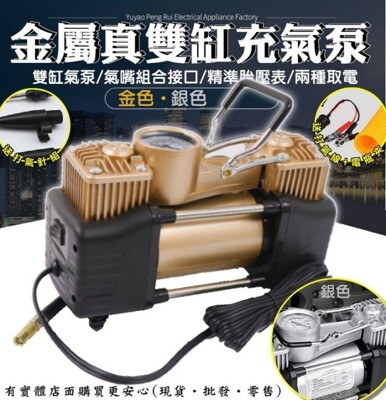48038-193-柚柚的店【金屬真雙缸充氣泵+6件套】打氣機 胎壓計 充氣機 無線車載充氣泵 (6.2折)