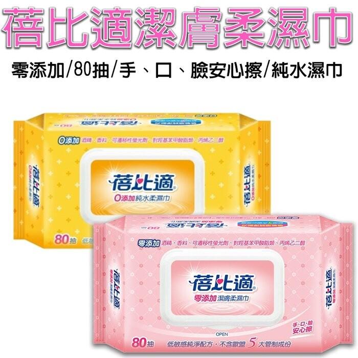 99364-----柚柚的店蓓比適添加純水柔濕巾80抽隨即抽濕紙巾 嬰兒濕巾 純水濕紙巾