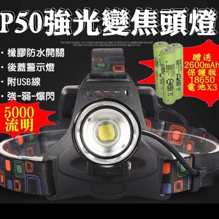 柚柚的店p50強光變焦頭燈+usb線+18650保護板電池(綠)27122c-1375000流明