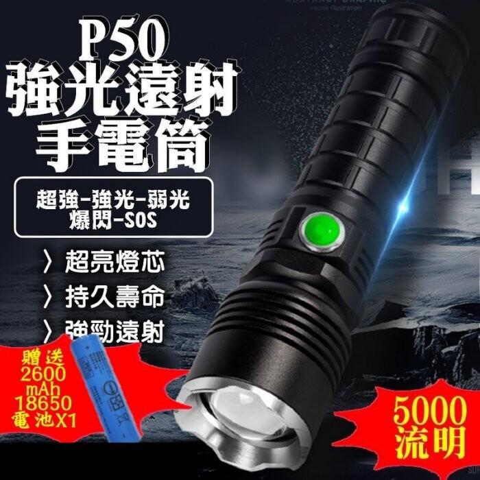 柚柚的店p50強光遠射手電筒+18650電池(藍)27123b-1375000流明 變焦 燈具