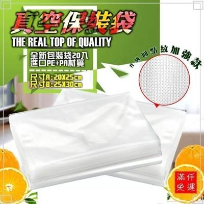 66002/3-160柚柚的店【 真空包裝袋】真空袋 家用迷你真空機 保鮮機保鮮 (5折)
