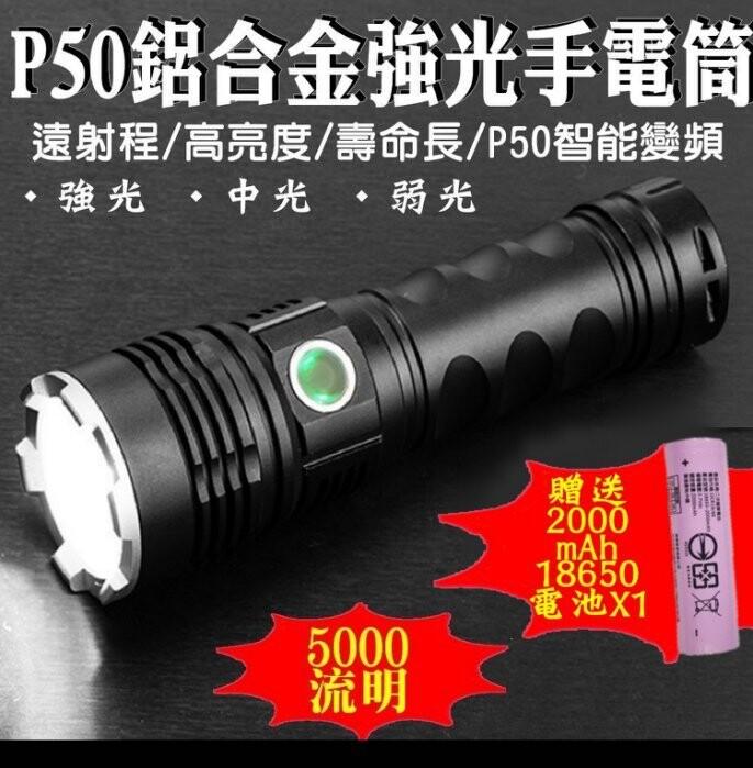 柚柚的店p50鋁合金強光手電筒+18650電池(粉)27124a-1375000流明變焦 工作燈