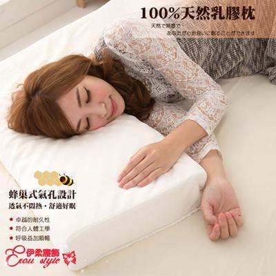 100%天然蜂巢式-人體工學乳膠護頸枕.保護您的頸肩【禾馨寢飾】 (3.5折)
