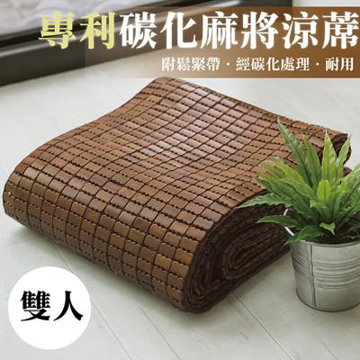 【禾馨寢飾】專利棉織碳化麻將涼蓆-附鬆緊帶/ 雙人 (8.6折)