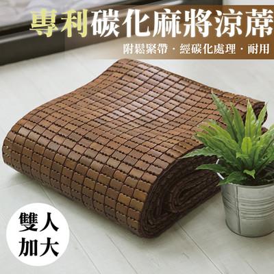【禾馨寢飾】專利棉織碳化麻將涼蓆-附鬆緊帶/ 加大雙人 (8.5折)