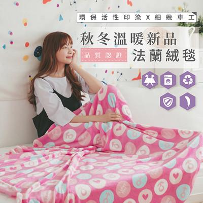 法蘭絨保暖毯/多功能空調毯【伊柔寢飾】 (3折)