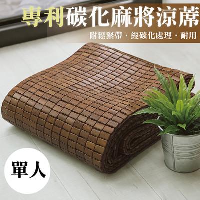 【禾馨寢飾】專利棉織碳化麻將涼蓆-附鬆緊帶/ 單人 (7.7折)