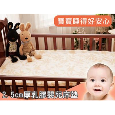 純天然嬰兒乳膠床墊.專櫃Royal Duck皇室鴨【禾馨寢飾】 (5.2折)