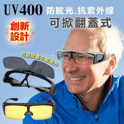 可掀式偏光太陽眼鏡(台灣製/BSMI認證) (3.5折)