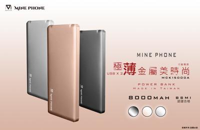 台灣製BSMI究極薄金屬美時尚行動電源MCK15000A+ 超薄上市+贈編織充電線 (2.4折)