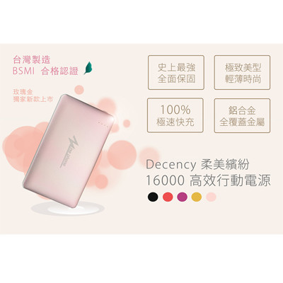 Decency16000行動電源 大容量雙孔輸出台灣製BSMI認證+贈iRing指環扣 (2.3折)