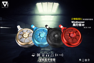Mine Phone風行者MCK168重低音藍芽音箱 (3折)