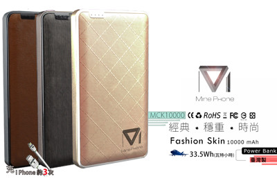 台灣製BSMI認證合格Fashion Skin MCK10000高效皮革雙規行動電源 (2.2折)
