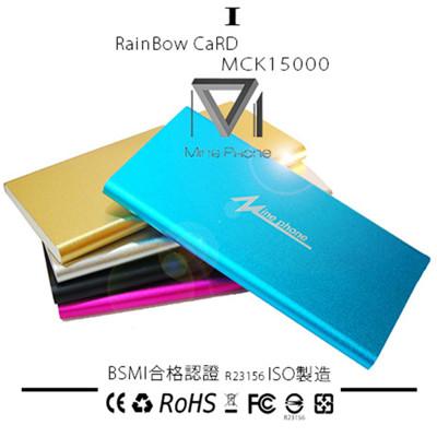 台灣製BSMI認證RainBow Card15000大容量行動電源 +贈USB小夜燈 (3折)