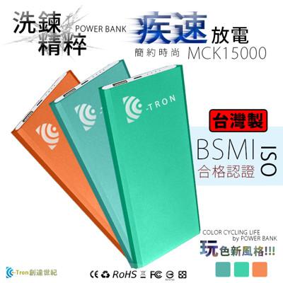 台灣製BSMI認證✔簡約玩色新風格MCK15000行動電源+贈USB小夜燈(限量發售) (2.9折)