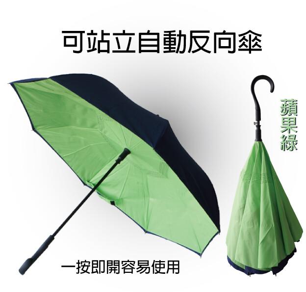 自動開反向傘#晴雨傘#自動開#耐風#專利