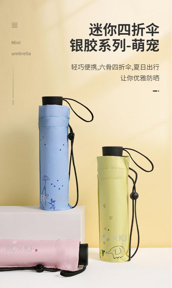 降溫 抗uv  零透光 迷你輕量四折銀膠傘3色raincolor_kuji