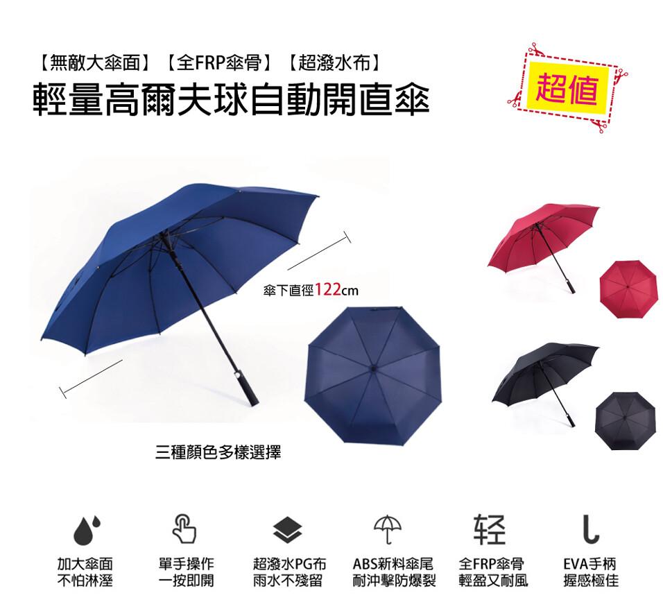 輕量大傘面0.5kg+27吋_高爾夫球自動開直傘raincolor