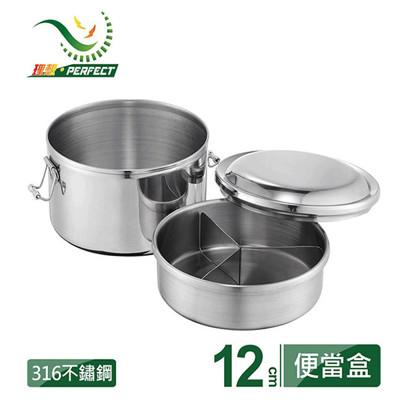 台灣製造 PERFECT 316不鏽鋼圓形便當盒(12cm) (6.6折)