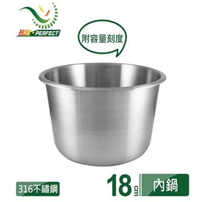 PERFECT極致理想316不鏽鋼內鍋18CM(6人份) (7.5折)