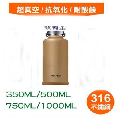 PERFECT 316不鏽鋼極致真空保溫杯-350ml 玫瑰金 (6.7折)