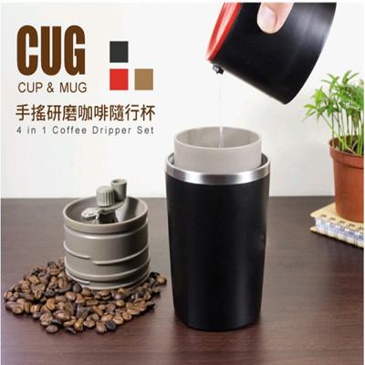 【CUG】四合一 手搖研磨咖啡隨行杯 (5.3折)